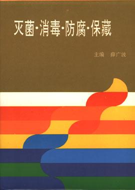 """<div style=""""text-align:center;""""> 灭菌.消毒.防腐.保藏1 </div>"""