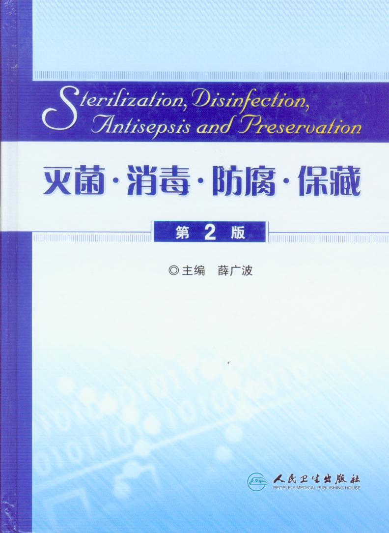 """<div style=""""text-align:center;""""> 灭菌.消毒.防腐.保藏 </div>"""
