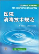 "<div style=""text-align:center;""> 医院消毒技术规范1 </div>"
